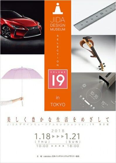 JIDAデザインミュージアムセレクションvol.19 東京展