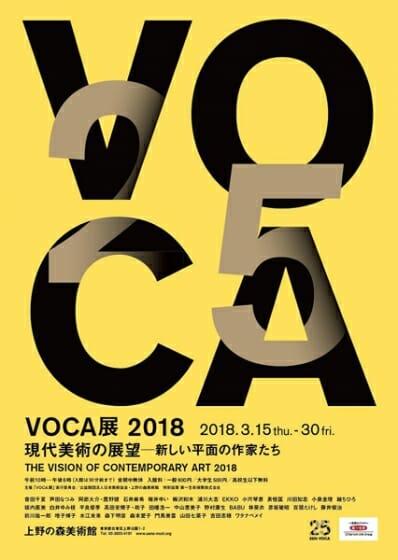 VOCA展2018 現代美術の展望-新しい平面の作家たち