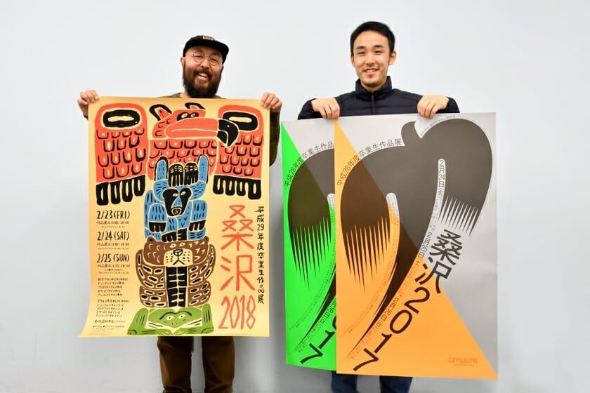 卒展ポスターからひも解く、桑沢デザイン生の個性と面白さ