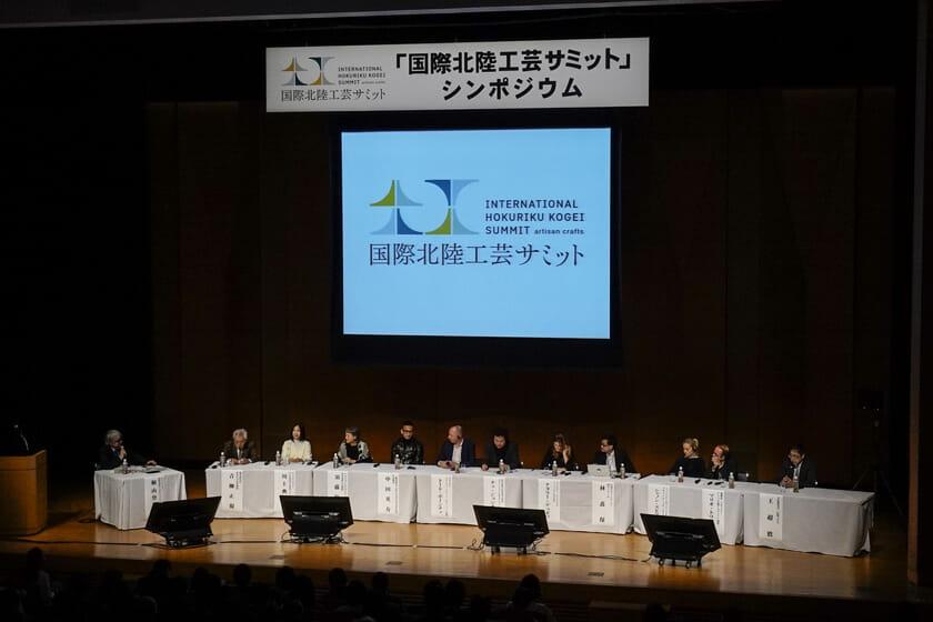 ウイング・ウイング高岡にて開催された、「国際北陸工芸サミット」シンポジウム