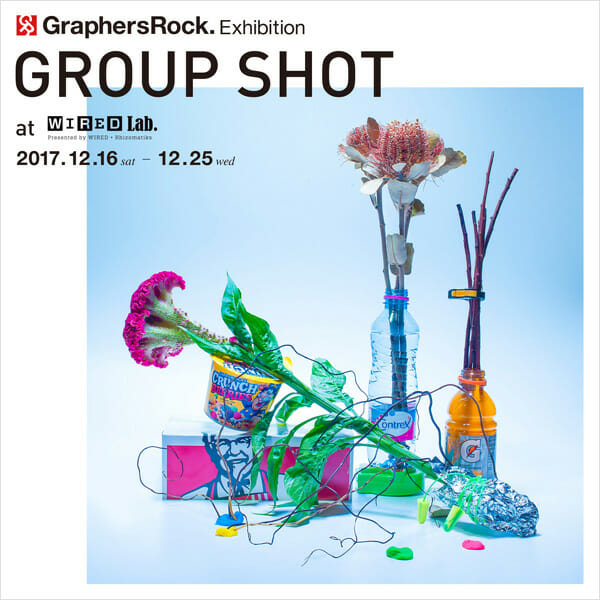 GraphersRockの個展「GROUP SHOT」が、WIRED Lab.で12月16日から開催