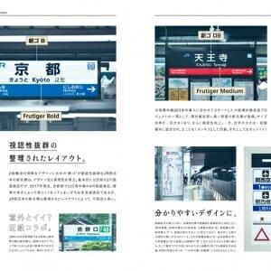 もじ鉄 書体で読み解く日本全国全鉄道の駅名標 (4)