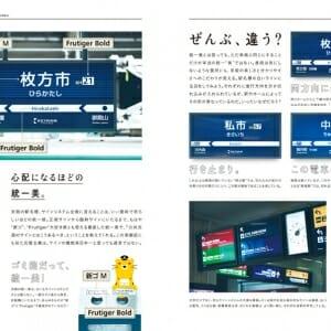 もじ鉄 書体で読み解く日本全国全鉄道の駅名標 (5)