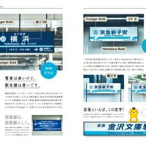 もじ鉄 書体で読み解く日本全国全鉄道の駅名標 (1)