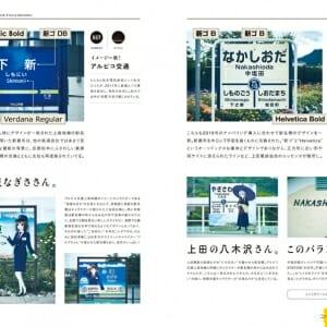 もじ鉄 書体で読み解く日本全国全鉄道の駅名標 (2)