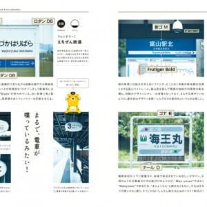 もじ鉄 書体で読み解く日本全国全鉄道の駅名標 (3)