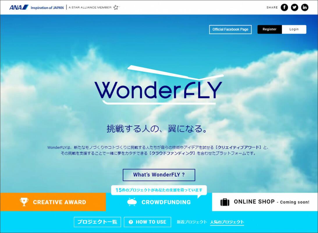 「WonderFLY」公式サイト