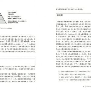 デザイン組織のつくりかた (6)