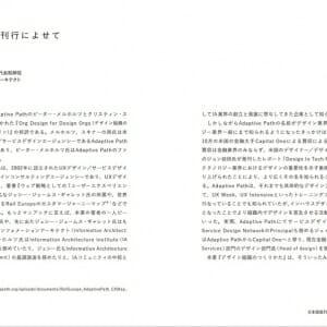 デザイン組織のつくりかた (1)