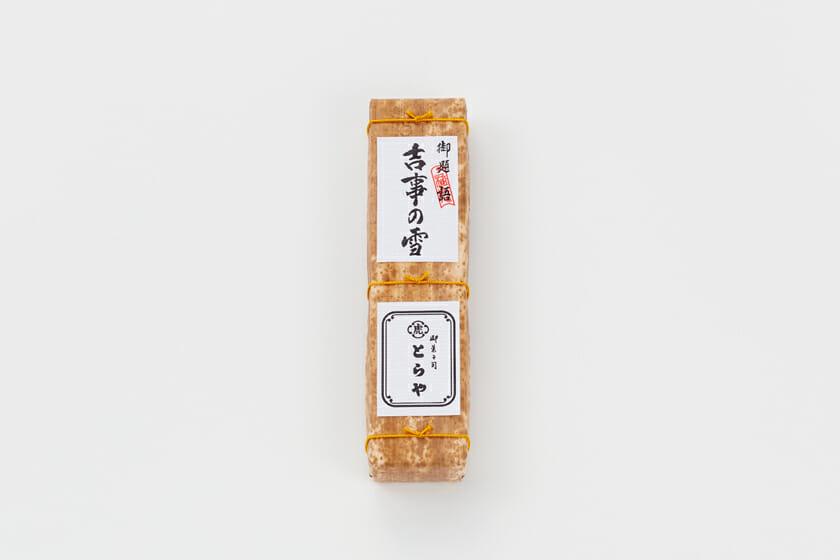 吉事の雪(竹皮包)