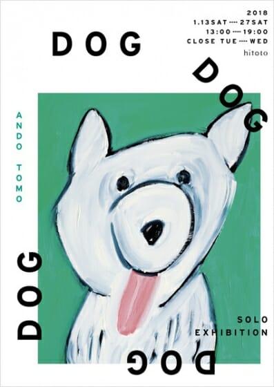 安藤智 個展「DOG DOG DOG DOG」