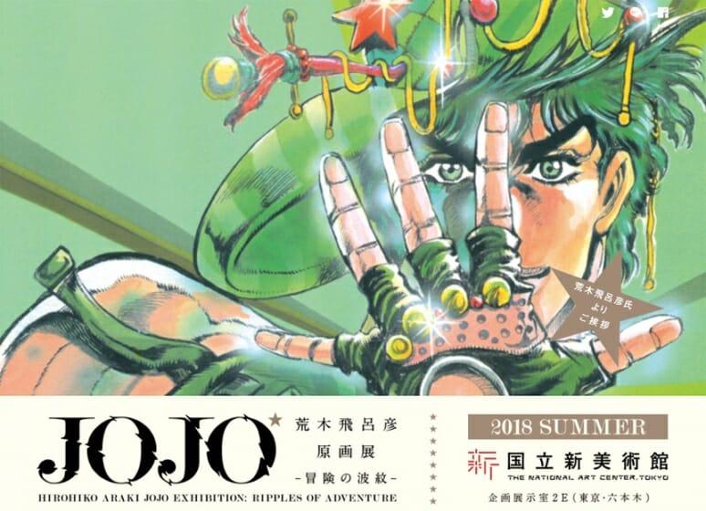 漫画家・荒木飛呂彦の原画展、「荒木飛呂彦原画展 JOJO 冒険の波紋」が2018年夏に国立新美術館で開催