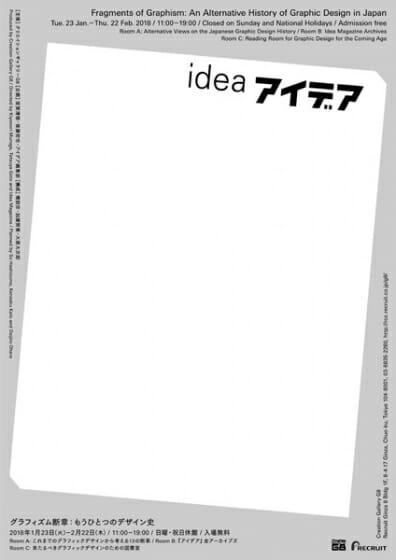 グラフィズム断章-もうひとつのデザイン史