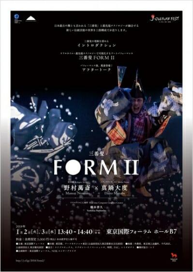 野村萬斎×真鍋大度のコラボ再び、日本最古の舞と最新テクノロジーが融合する「三番叟 FORM Ⅱ」1月2日・3日に上演