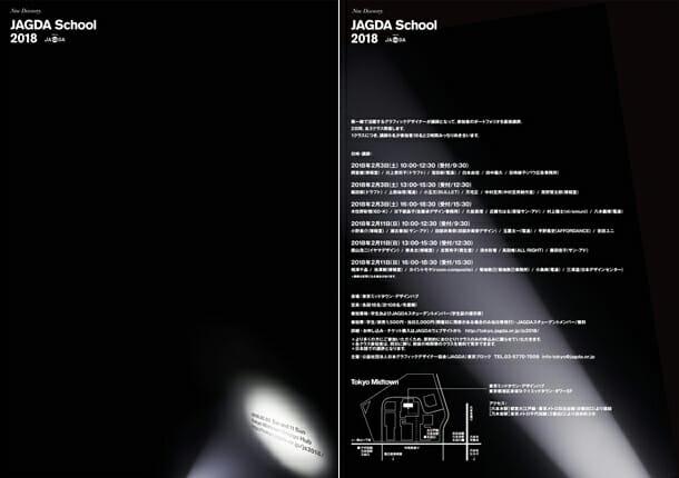 次世代を担う学生に向けたポートフォリオレビュー、「JAGDA School 2018」が2018年2月に開催