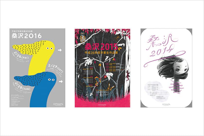 それぞれ個性が出ている卒展ポスター。左から「桑沢2016」、「桑沢2015」、「桑沢2014」