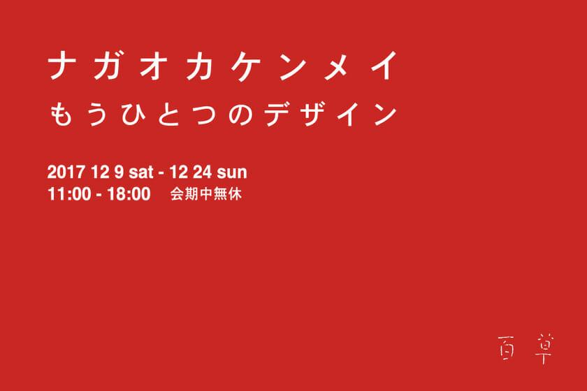 「ナガオカケンメイ展 もうひとつのデザイン」、岐阜県のギャルリももぐさで12月9日から開催