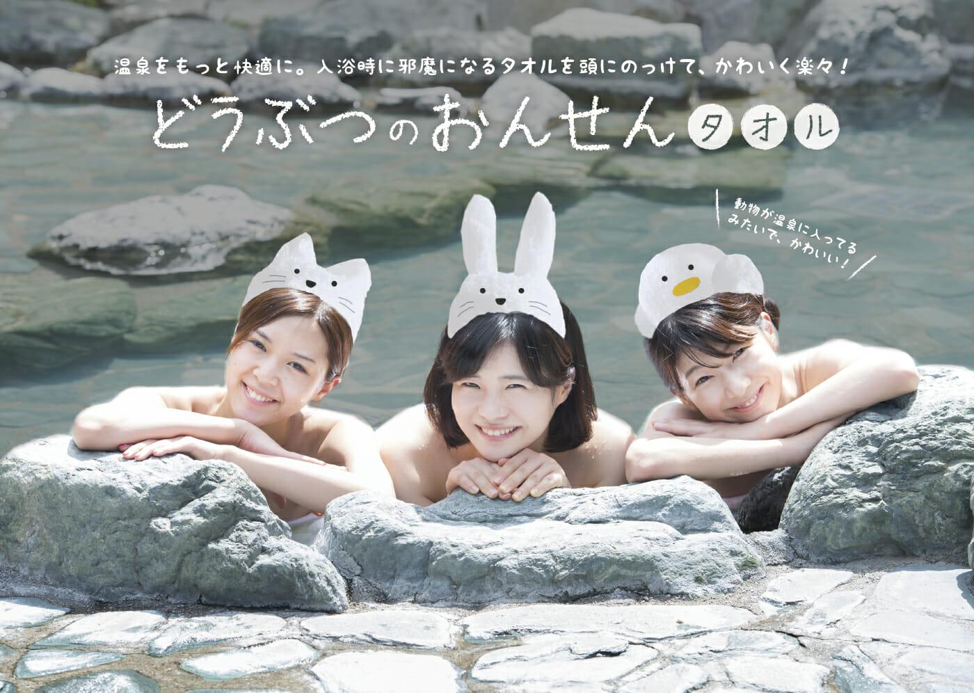 """第4回の受賞作、""""体温調節+かわいい""""新しい入浴体験「どうぶつ温泉タオル」(kayoooshi)"""