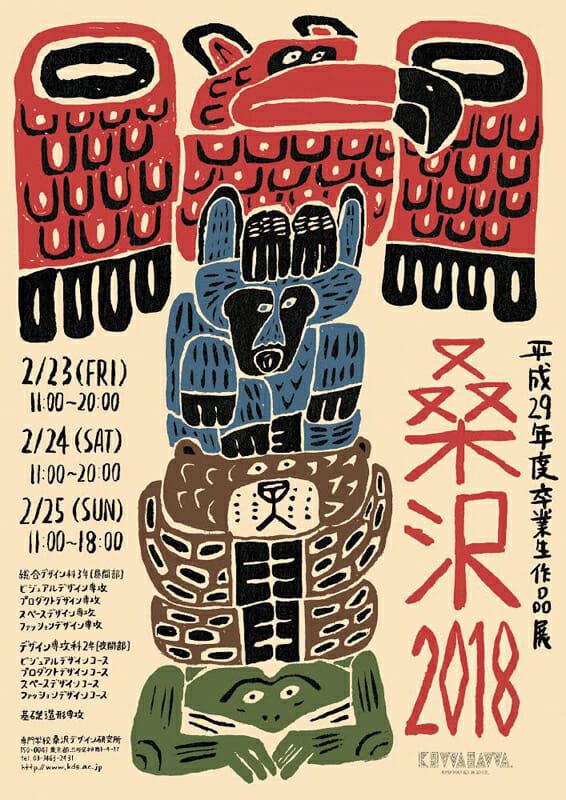 平成29年度 卒展ポスター