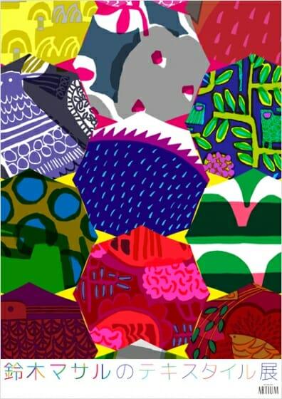鈴木マサルの九州初個展「鈴木マサルのテキスタイル展 目に見えるもの、すべて色柄」、三菱地所アルティアムで12月9日から開催