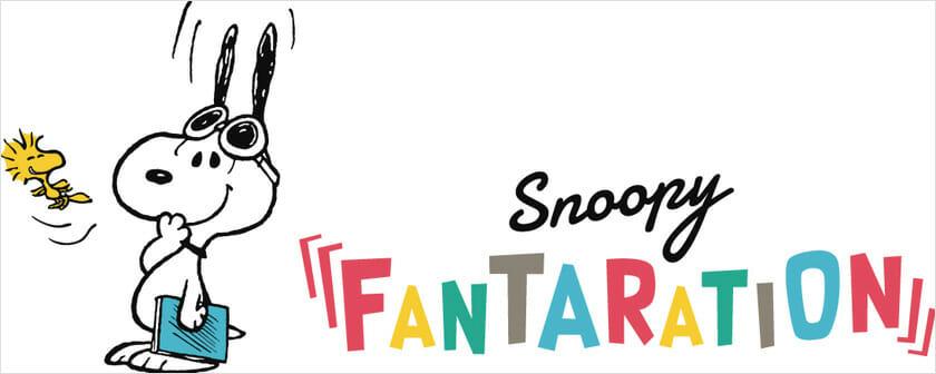 スヌーピー×おもしろサイエンスアート展「SNOOPY™ FANTARATION」 東京展