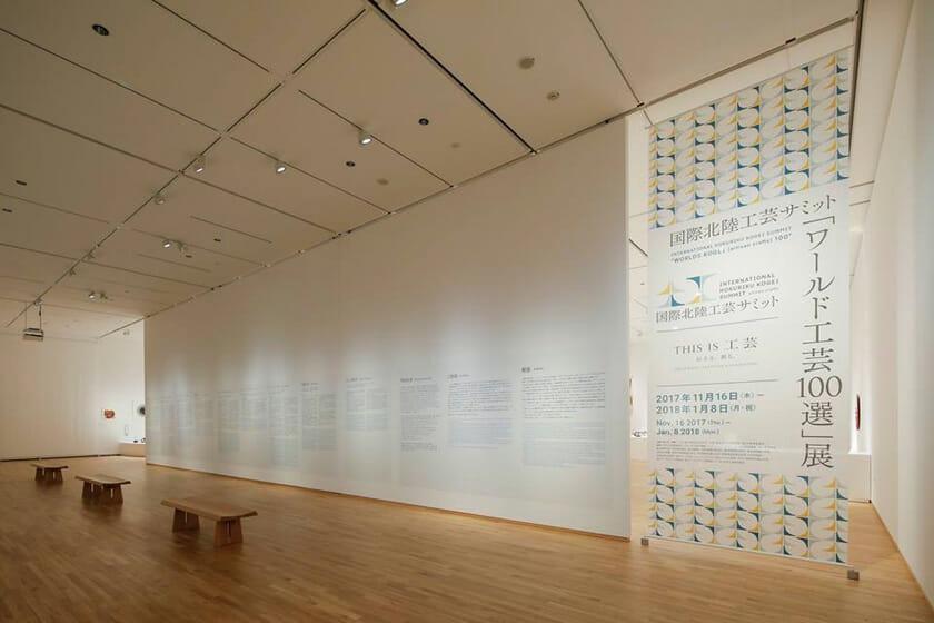 「ワールド工芸100選」展 会場入口