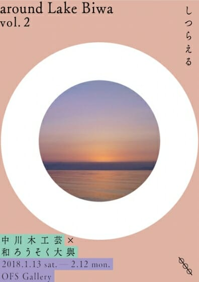 around Lake Biwa vol.2「しつらえる」