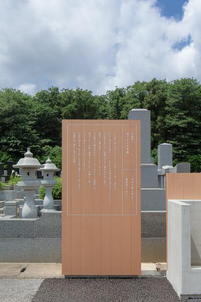 作家や科学者の方など、著名人が実際に書いた手紙を刻印した「手紙標」 撮影:鈴木研一