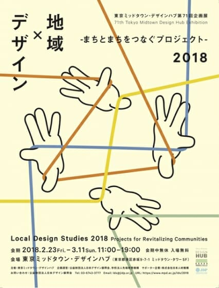 デザインを活かした地域の取り組みを紹介、「地域×デザイン 2018 -まちとまちをつなぐプロジェクト-」が2月23日から開催