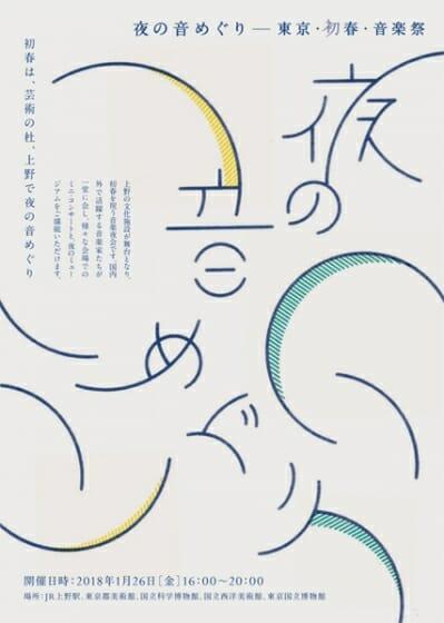 夜の音めぐり 東京・初春・音楽祭