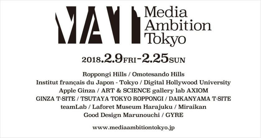 テクノロジーアートの祭典「Media Ambition Tokyo 2018」が2月9日から都内各所で開催