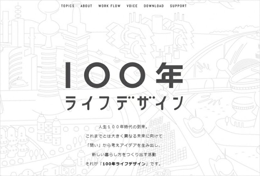 博報堂が産官学と連携し、新しい暮らし方をつくり出す活動「100年ライフデザイン」を開始