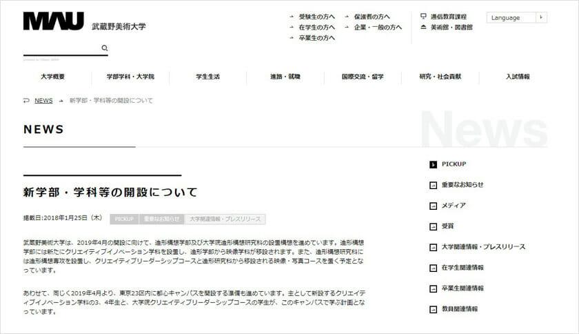 武蔵野美術大学が「造形構想学部」および「大学院造形構想研究科」を2019年4月に開設
