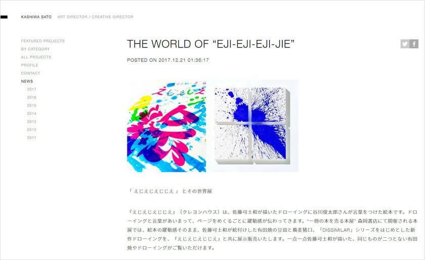 佐藤可士和の「『えじえじえじじえ』とその世界展」が、森岡書店にて1月13日から開催