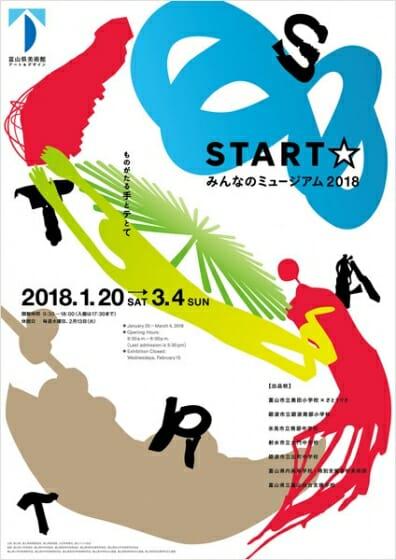 「START☆みんなのミュージアム 2018 ものがたる手とテとて」ポスター (デザイン:佐藤卓)