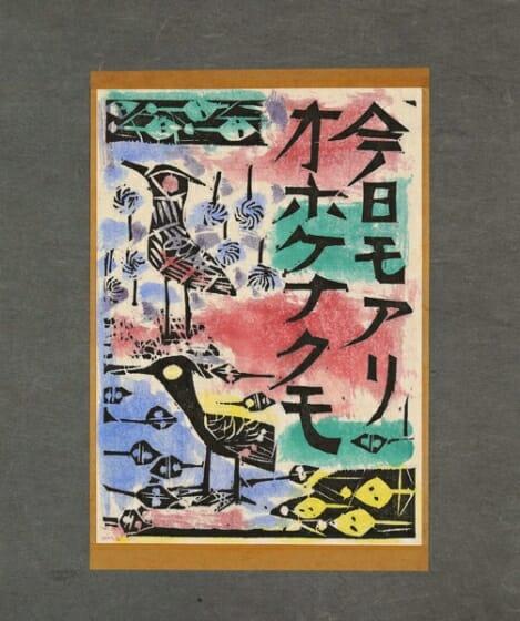 心偈頌「今日モアリ オホケナクモ」 詞・柳宗悦/板・棟方志功 1957年 20.5×14.5cm 表装案・柳宗悦