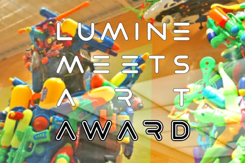 いつもの日常から、ちょっとした感動と非日常を。ルミネで出会う受賞作品展「LUMINE meets ART AWARD 2017」