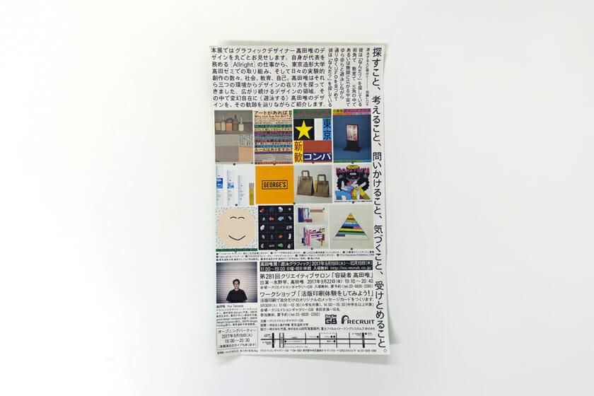 髙田唯展「遊泳グラフィック」裏