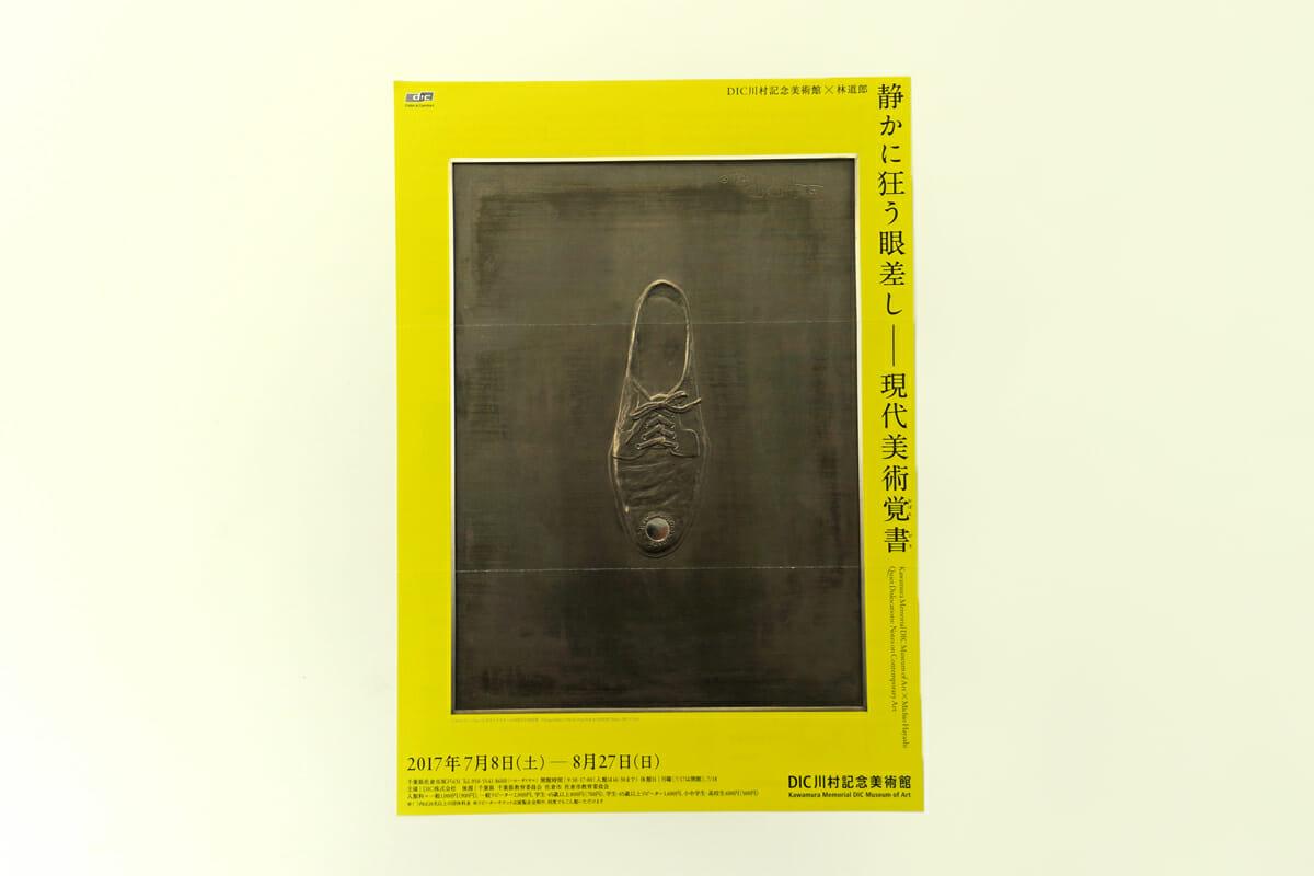 【静かに狂う眼差し-現代美術覚書】