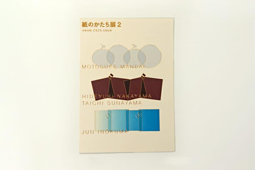 紙のかたち展 2(展示会DM)