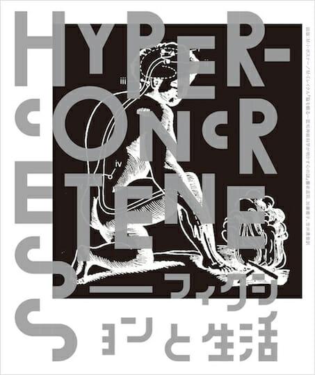 HYPER-CONCRETENESS