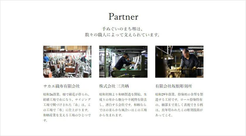 川上から川下まで伝えていきたいという気持ちがあらわれている、竹野染工のサイト。「パートナー」として、関係会社のことを紹介しています