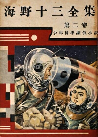『海野十三全集』(東光出版社 1950年)