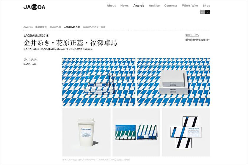 「JAGDA新人賞2018」の受賞者は、金井あき・花原正基・福澤卓馬の3名に決定
