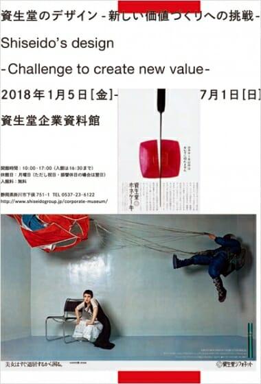 資生堂のデザイン-新しい価値づくりへの挑戦-