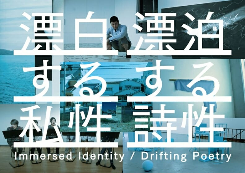 漂白する私性 漂泊する詩性 Immersed Identity/Drifting poetry