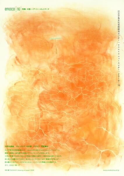 enoco ニュースレター 16号 (2)
