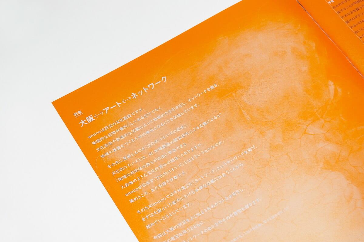 enoco ニュースレター 16号 (4)