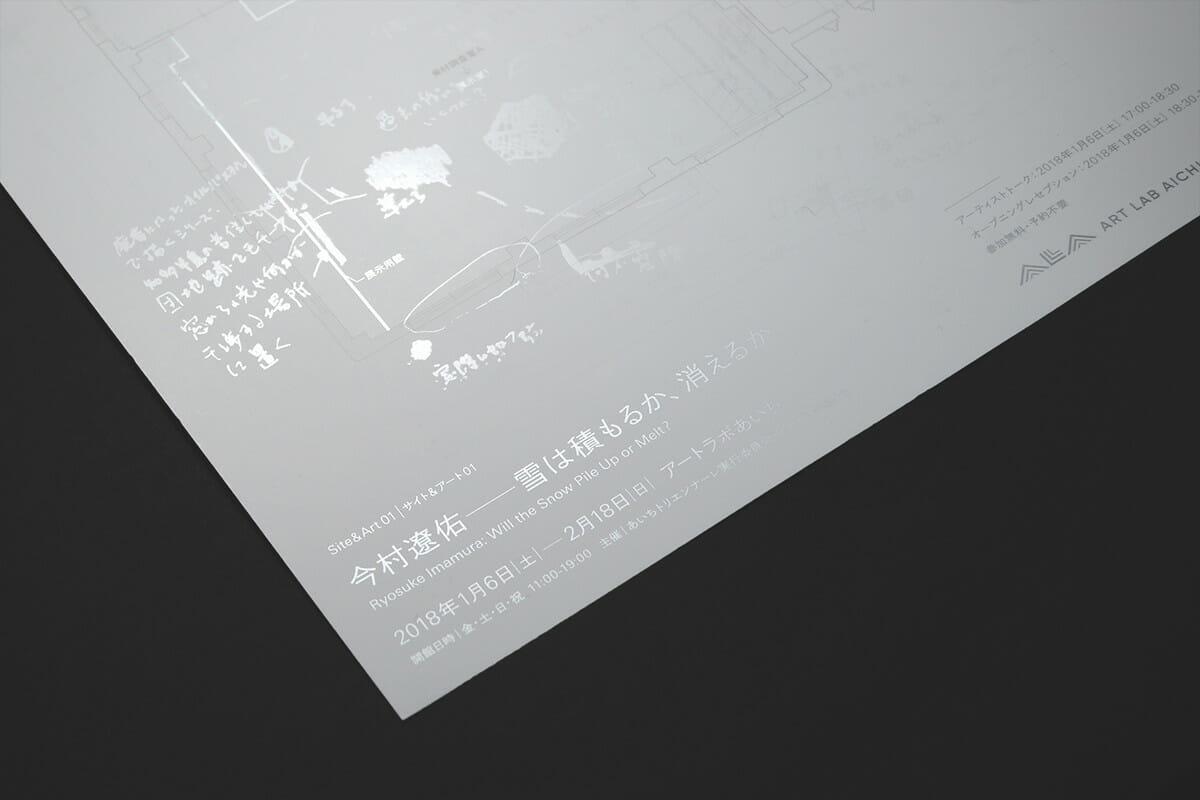今村遼佑展:雪は積もるか、消えるか (3)