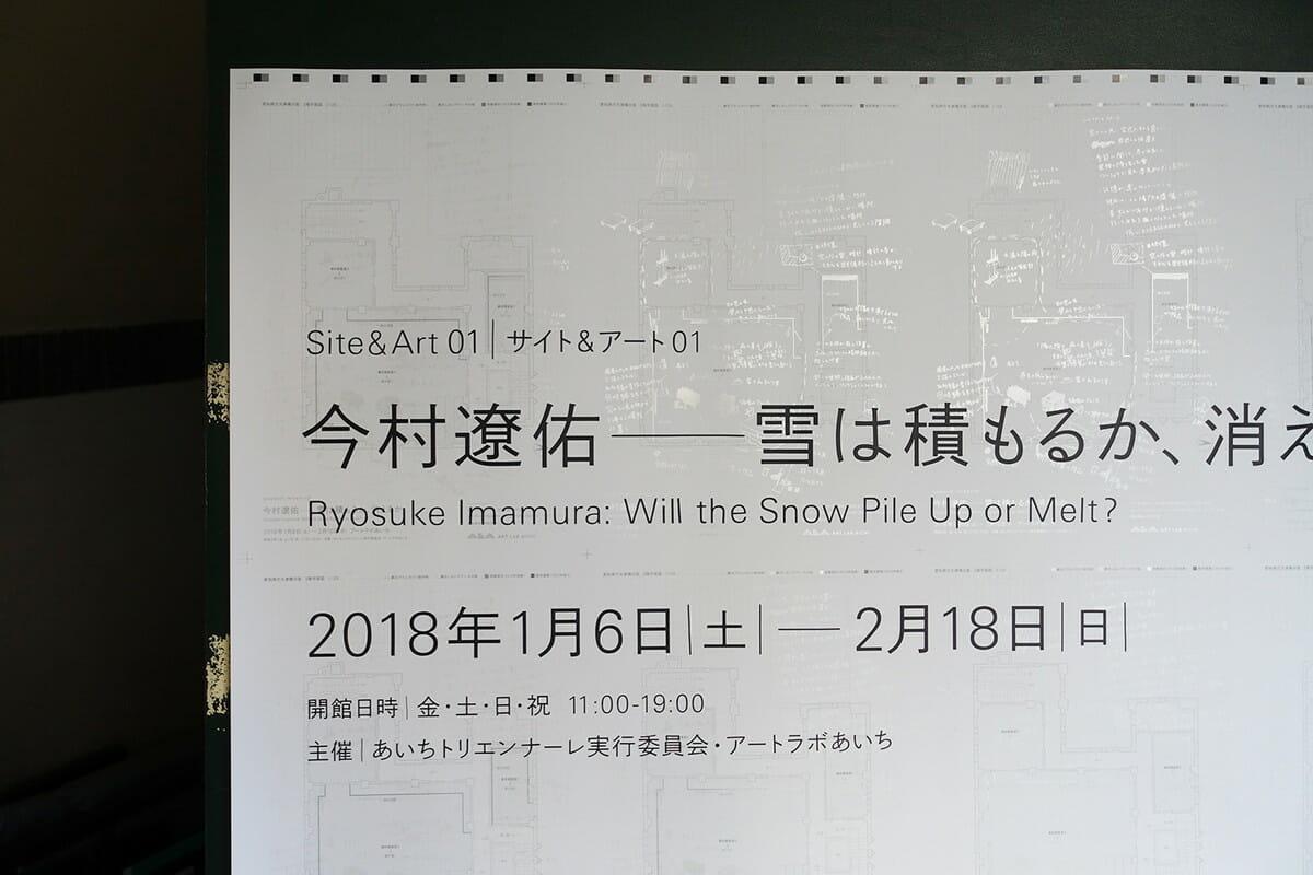 今村遼佑展:雪は積もるか、消えるか (6)
